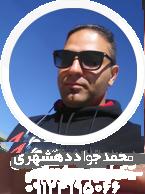 محمد جواد دهشهری