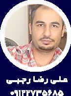 علی رضا رجبی